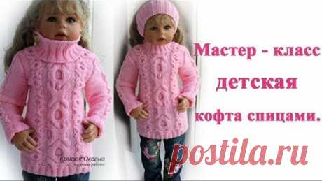 Детская кофта спицами подробный мастер класс/children's sweater
