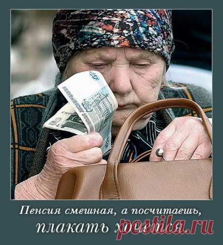 Меньше половины понимают, как формируются их накопления!  Порядка 30% россиян хорошо разбираются, как формируются их пенсионные накопления и выплаты, свидетельствуют результаты всероссийского опроса Национального агентства финансовых исследований (НАФИ), который проводился в 2013 году среди 1,6 тысячи жителей 140 населённых пунктов в 42 регионах России (статистическая погрешность не превышает 3,4%).