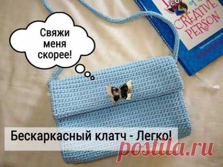 Клатч сумка крючком - ДЕРЖИТ ФОРМУ БЕЗ КАРКАСА! / crochet bag / ярнарт макраме