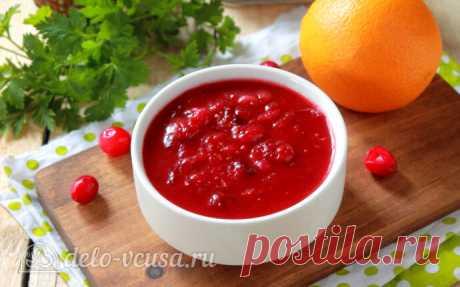 Клюквенный соус к мясу, пошаговый рецепт с фото