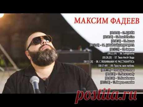 МАКСИМ ФАДЕЕВ величайшие хиты полный альбом | лучший из Maxim Fadeev 2018