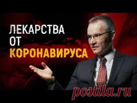 Лекарства от коронавируса в России / ЭПИДЕМИЯ с Антоном Красовским. Симптомы коронавируса у человека