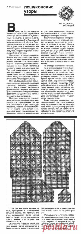 Лешуконские варежки