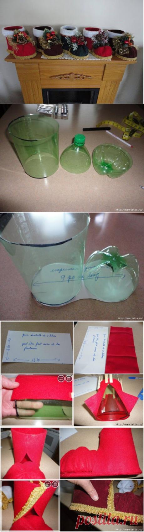 Сапожок деда Мороза из пластиковой бутылки