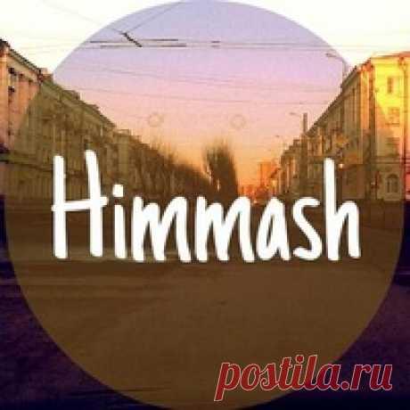 Район Химмаш
