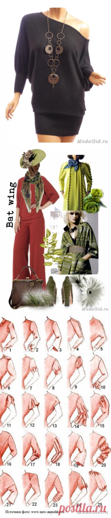 Мода и стиль: Стильная геометрия. Часть вторая: выбираем подходящий рукав