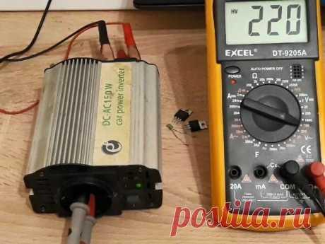 Не запускается преобразователь напряжения 12 - 220 вольт.   ElektroTechLife   Яндекс Дзен