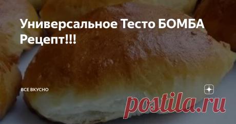 Универсальное Тесто БОМБА Рецепт!!!