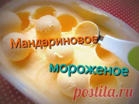 Вкусное мандариновое мороженое.
