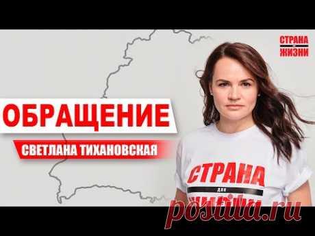 Тихановская записала новое обращение — РТ на русском