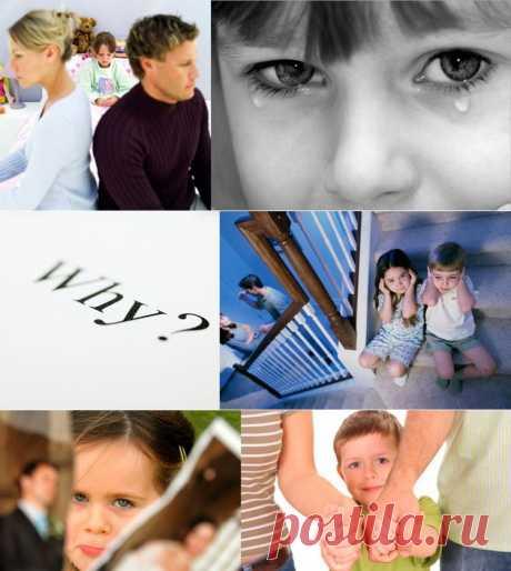 Дети и развод: как пережить разрыв в семье без психологических потерь?  Все случается в нашей жизни. Невзирая на то, что вступаем мы в брак с самыми светлыми надеждами на будущее, бывает и так, что приходит время развода. Почему так случилось, кто виноват в этой ситуации - у всех по-разному. И не об этом сейчас разговор. Предмет этой статьи - дети после развода и как развод родителей влияет на судьбу ребенка.