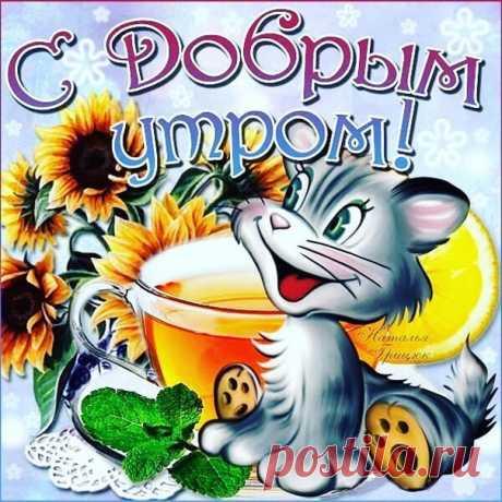 Для настроения шутливая открытка с добрым утром Музыкальная картинка утро доброе