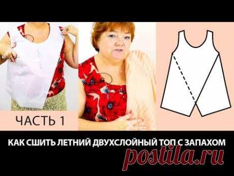 Как сшить летний двухслойный топ с запахом своими руками  Моделирование майки или блузки Часть 1
