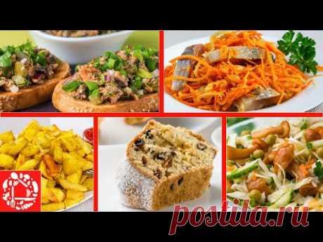 Постное Новогоднее Меню 2021. Постные блюда на Праздничный стол. 5 Вкусных и Простых рецептов.