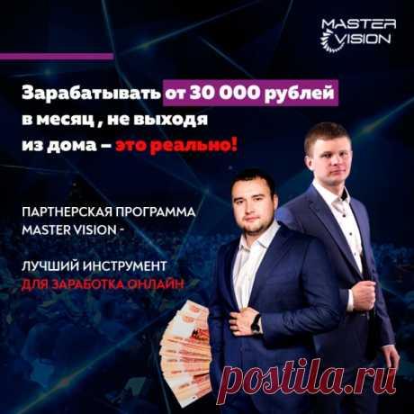Зарабатывать от 30 000 руб. в месяц, не выходя из дома, это реально! (Master Vision) - Женские штучки — LiveJournal
