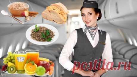Американская диета для стюардесс, позволяющая похудеть на 6 кг за 4 дня