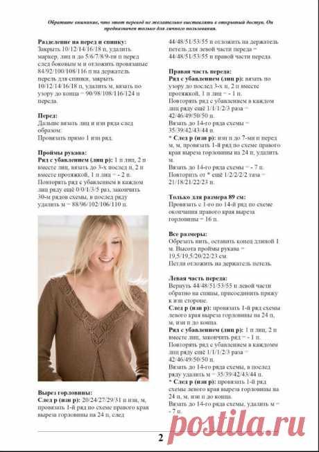 Пуловер для беременных. Описание вязания