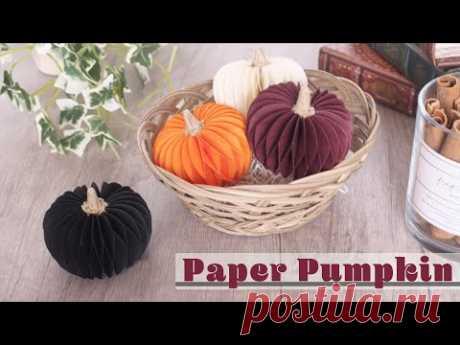 Как сделать бумажные тыквы / Учебник - DIY How to Make Paper Pumpkins / Tutorial