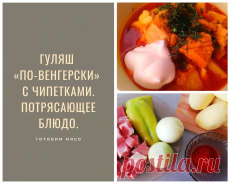 Приготовил гуляш «по-венгерски» с чипетками. Потрясающее блюдо. | Рецепты│Готовим мясо | Яндекс Дзен