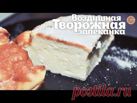 Воздушная творожная запеканка   Быстрые и простые рецепты от CookingOlya