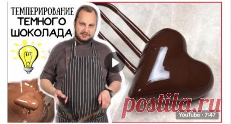 Как темперировать шоколад ✔Мастер-класс | ChocoYamma | Яндекс Дзен Темперирование шоколада (tempering chocolate) позволяет ему сохранять свой блеск и структуру после нагревания. Если вы думаете, что темперирование - очень сложный процесс, то вы не совсем правы! Шеф-кондитер Юрий Волков готов показать, что темперировать шоколад достаточно просто.