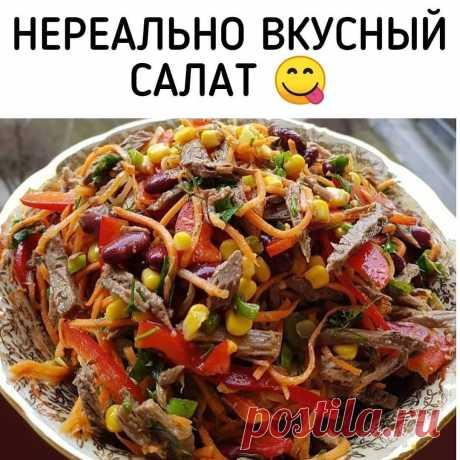 ДОМАШНЯЯ КУЛИНАРИЯ 🍕 ⬆️ЖМИ ⬆️ в Instagram: «Друзья, кому не сложно, оставьте 1 цветочек 🌹🌺🌸🌼🌻🌷💐 в коментах, чтобы я вас всех видела 😘 @kulinarka_ru ❤️ Самый вкусный салат…»