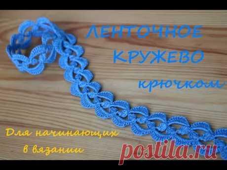 Простое ЛЕНТОЧНОЕ КРУЖЕВО вязание крючком для начинающих How to Crochet Lace
