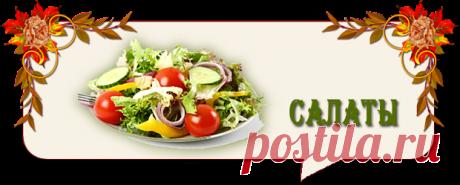 Кулинария >Фирменный салат минского ресторана «Орландо»