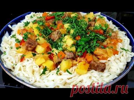 Такой Вкусный Лагман по Узбекски! Готовьте хоть каждый день на обед или на ужин