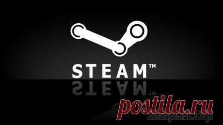 Не запускается игра в Steam: что делать Что может быть хуже* подвоха от любимой игры на длинных выходных? Вроде бы рассчитывал приятно провести время, увидеть старых друзей, а тут (в общем, примерно такая история и произошла с моим соседом,...