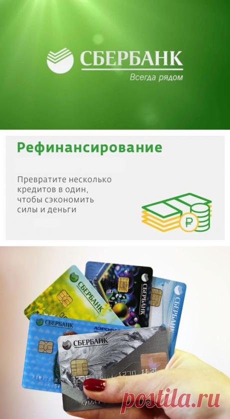 Перекредитование кредита в Сбербанке под меньший процент https://x-fin.ru/perekreditovanie/v-sberbanke-pod-menshiy-procent