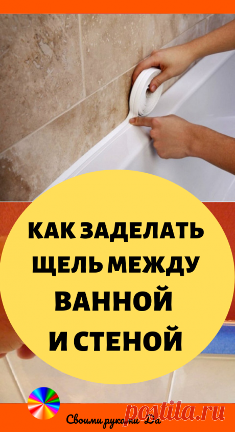 Как заделать щель между ванной и стеной. Идеи, советы и мастер класс своими руками