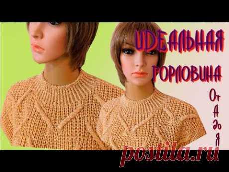 Идеальная горловина к свитеру, джемперу или пуловеру/Частичное вязание выреза/Бесплатный МК