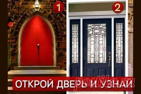 Тест: Выбери дверь и узнай, чего следует ожидать в ближайшем будущем — Бабушкины секреты