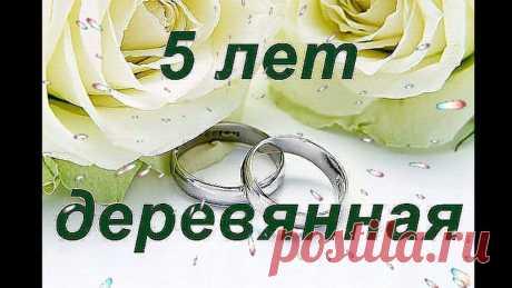 Картинки «С 5-летием свадьбы!» (29 фото) ⭐ Забавник