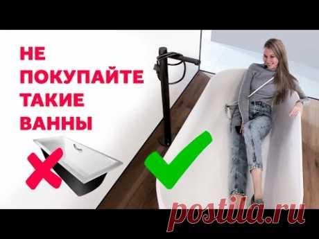 КАК ВЫБРАТЬ ВАННУ - 3 ПРИНЦИПА