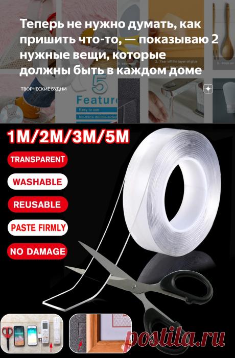 Теперь не нужно думать, как пришить что-то, — показываю 2 нужные вещи, которые должны быть в каждом доме   Творческие будни   Яндекс Дзен