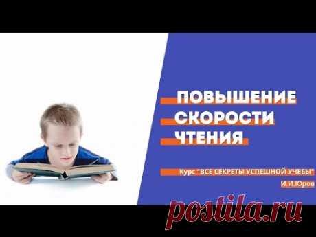 El aumento de la velocidad de la lectura | el Mejoramiento de la técnica de la lectura