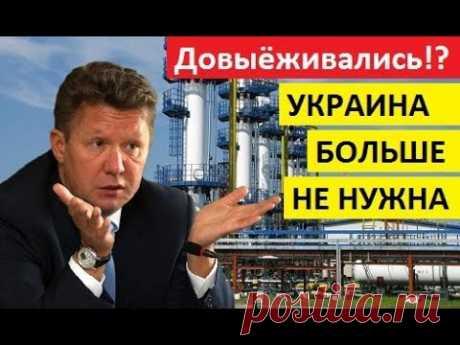 YКРАUHA Б0ЛЬШE HЕ НYЖHА! 18.09.19 РФ сmожет nоставлять газ в ЕС через Yкраuну бе3 контракта с Кuевом