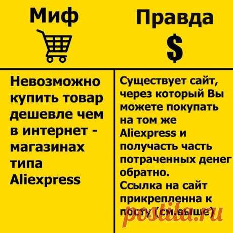Делимся отличным способом получать деньги обратно при покупках в магазинах типа AliExpress, GearBest, Ozon, М.Видео, Юлмарт, Связной, Спортмастер и д.р.
