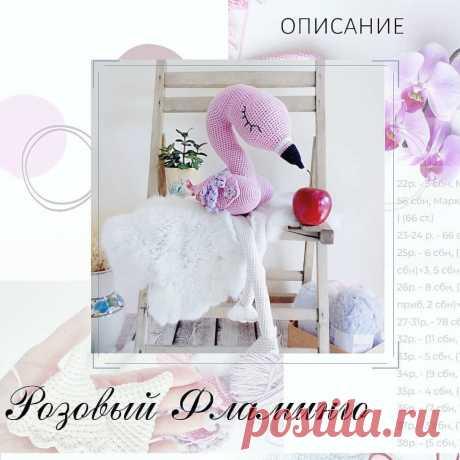 Фламинго крючком – Лучшие амигуруми. Описания.
