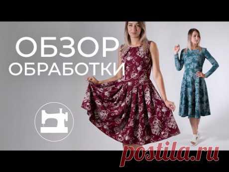 Советы по обработке простых платьев