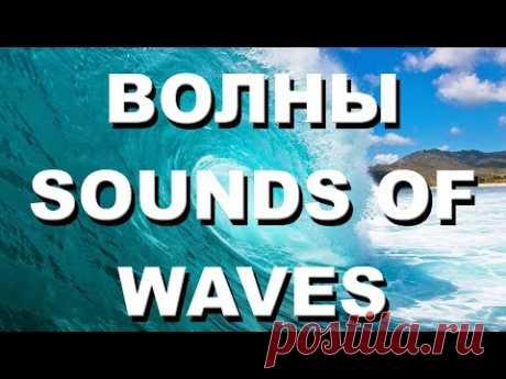 Релакс звуки моря, шум моря, шум прибоя - YouTube Это видео #релакс для успокоения и релаксации, для расслабления и глубинного восстановления натуральными красивыми звуками природы, природы, которая в силах излечить нашу душу и тело. Слушая переодически звуки вселенной, звуки природы, мы действительно попадаем в медитационное расслабление. В этом видео вы услышите звуки моря, звуки волн, почувствуете мощь и силу океана, его глубинный шум волн.