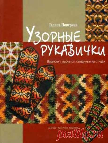 """""""Узорные рукавички"""" - книга по вязанию варежек и перчаток. - sudarucgka — LiveJournal"""