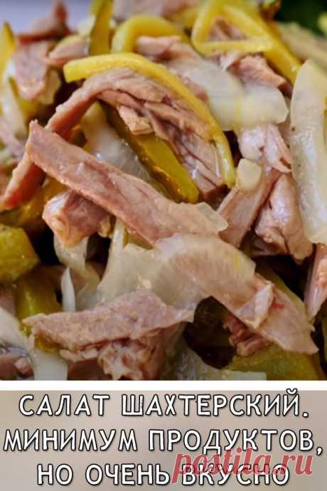 Салат «Шахтерский». Минимум продуктов, но очень вкусно Салат «Шахтерский» готовится из совсем небольшого набора продуктов. Понравится тем, кто не любит многокомпонентные салаты, а любит блюдо с простым домашним вкусом. Легкую пикантность ему придают маринованные корнишоны, их можно заменить и на обычные огурчики.