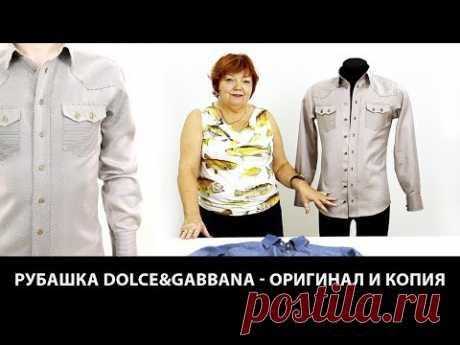 Мужская рубашка Дольче Габбана оригинал и сшитая нами копия Рубашка с длинным рукавом и карманами