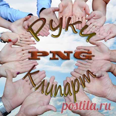 PNG клипарт - Руки - Фотошоп+видео-анимация - Группы Мой Мир