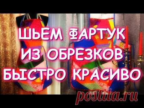 ШЬЕМ КРАСИВЫЙ ЛОСКУТНЫЙ ФАРТУК/STAY HOME/ХЛАМ В ДЕЛО