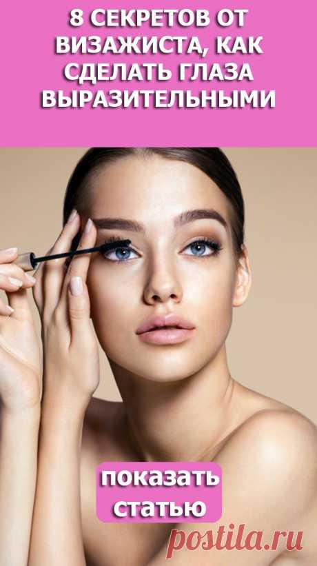 Смотрите 8секретов отвизажиста, как сделать глаза выразительными