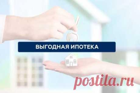 Основы ипотечного кредитования: как выгодно взять квартиру в ипотеку, выбор ставки, как выгоднее гасить, получение ипотеки с маленьким доходом, что делать при отказе.